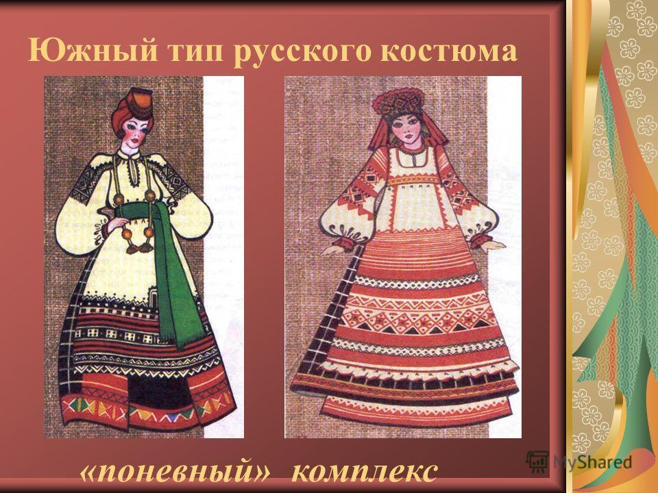 Элементы Женского Русского Народного Костюма С Доставкой