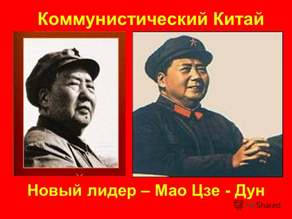 Коммунистический Китай Новый лидер – Мао Цзе - Дун