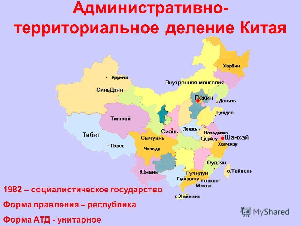 Административно- территориальное деление Китая 1982 – социалистическое государство Форма правления – республика Форма АТД - унитарное