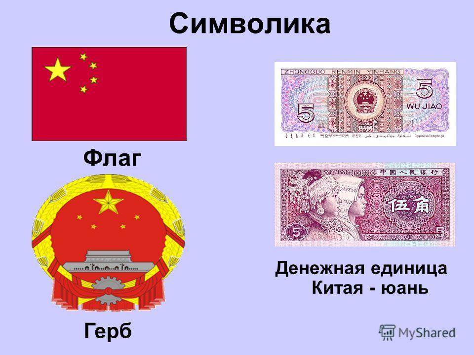 Символика Денежная единица Китая - юань Флаг Герб