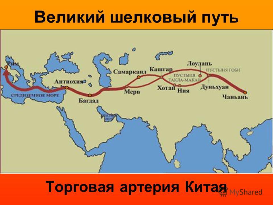 это уменьшенные караванные пути что это Кипре отзывы