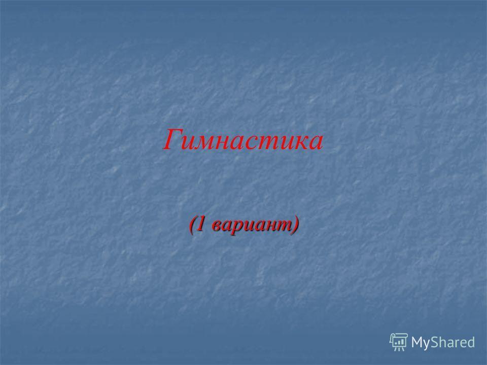 Гимнастика (1 вариант)