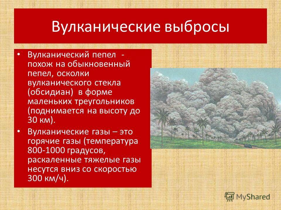 Вулканические выбросы Вулканический пепел - похож на обыкновенный пепел, осколки вулканического стекла (обсидиан) в форме маленьких треугольников (под