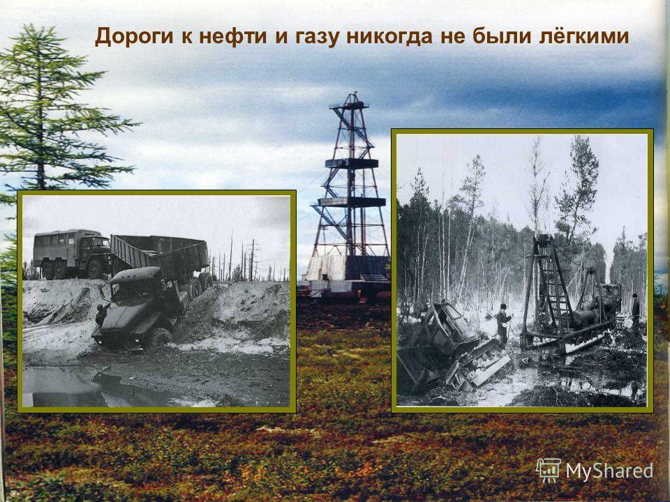 Дороги к нефти и газу никогда не были лёгкими