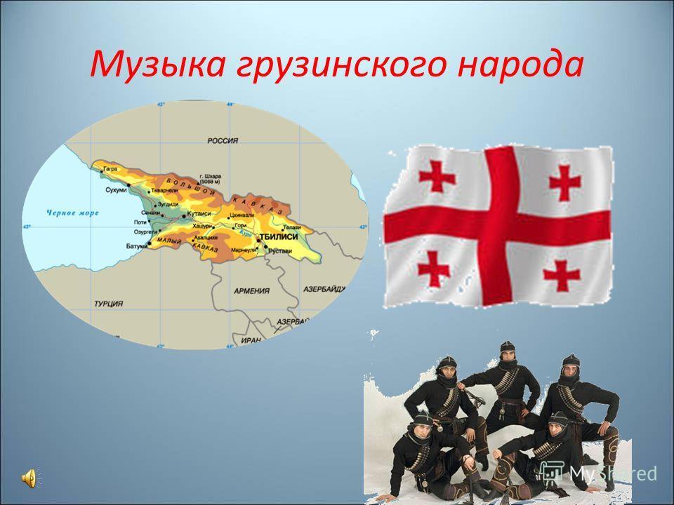 Музыка грузинского народа