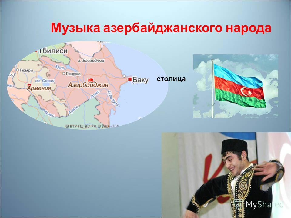 Музыка азербайджанского народа столица
