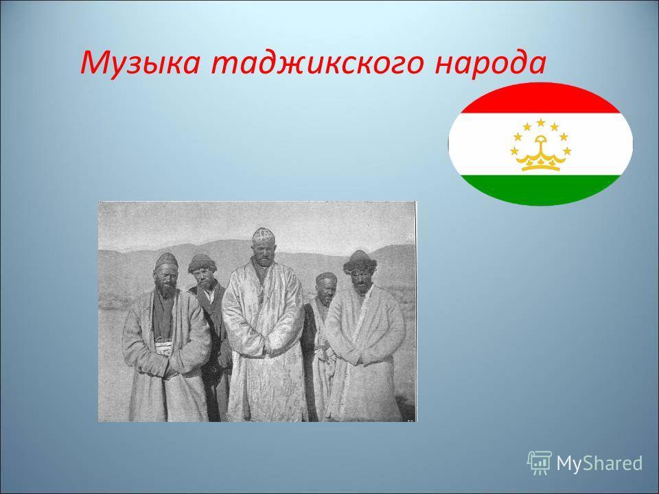 Музыка таджикского народа