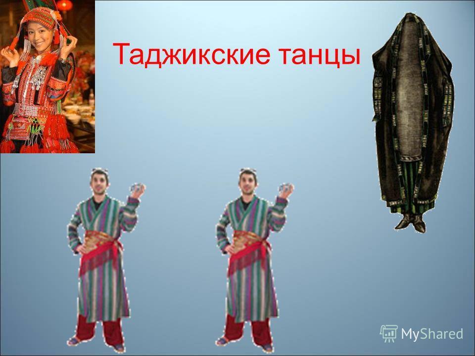 Таджикские танцы