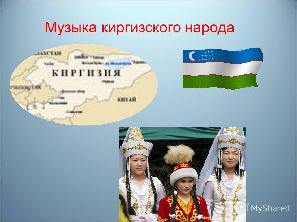 Музыка киргизского народа
