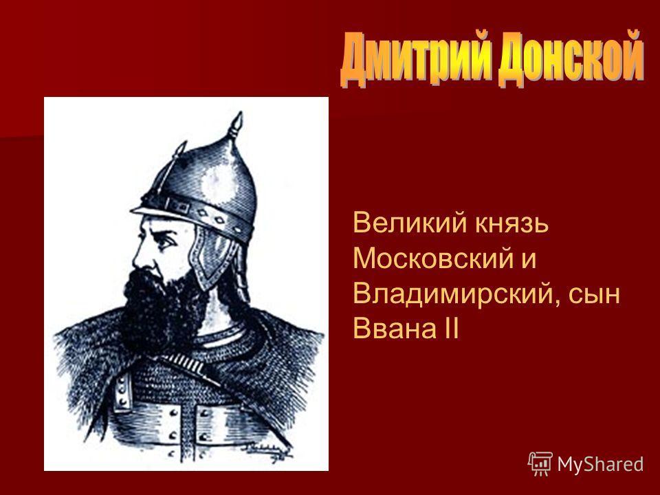 Великий князь Московский и Владимирский, сын Bвана II