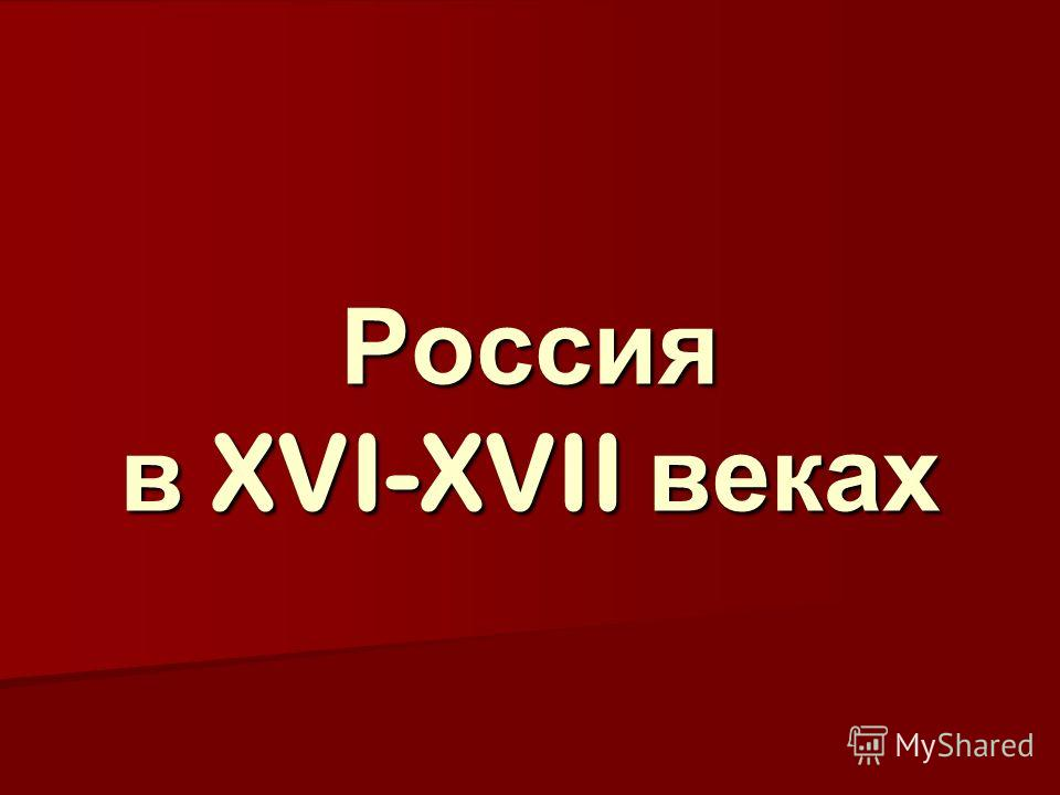 Россия в XVI-XVII веках