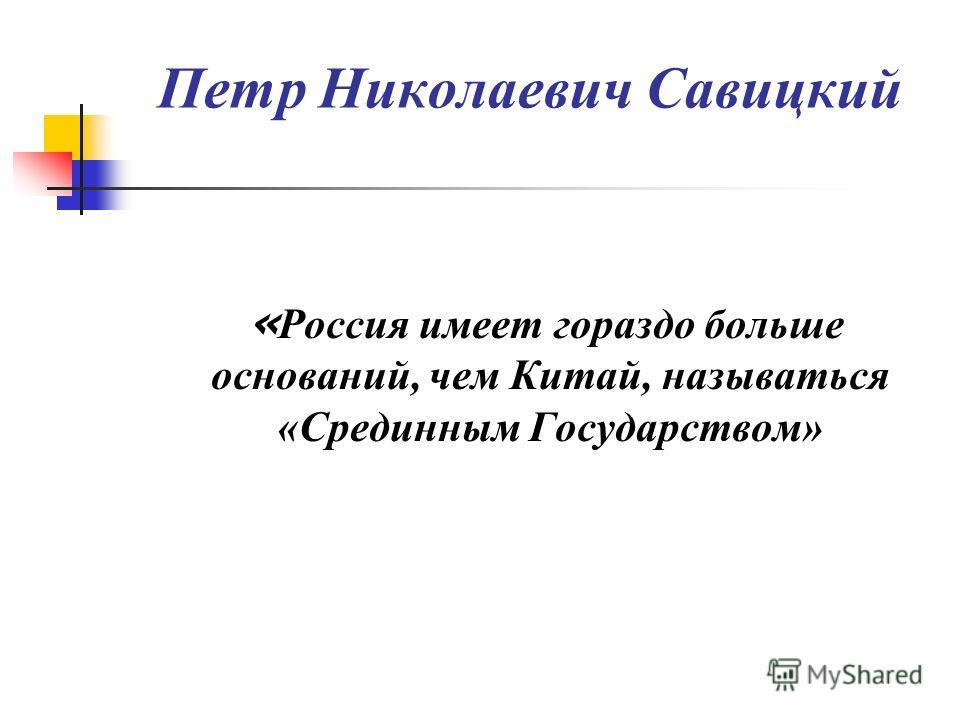 Петр Николаевич Савицкий « Россия имеет гораздо больше оснований, чем Китай, называться «Срединным Государством»