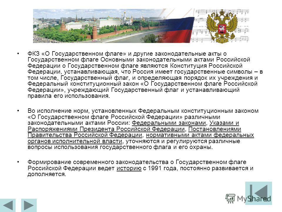 ФКЗ «О Государственном флаге» и другие законодательные акты о Государственном флаге Основными законодательными актами Российской Федерации о Государственном флаге являются Конституция Российской Федерации, устанавливающая, что Россия имеет государств