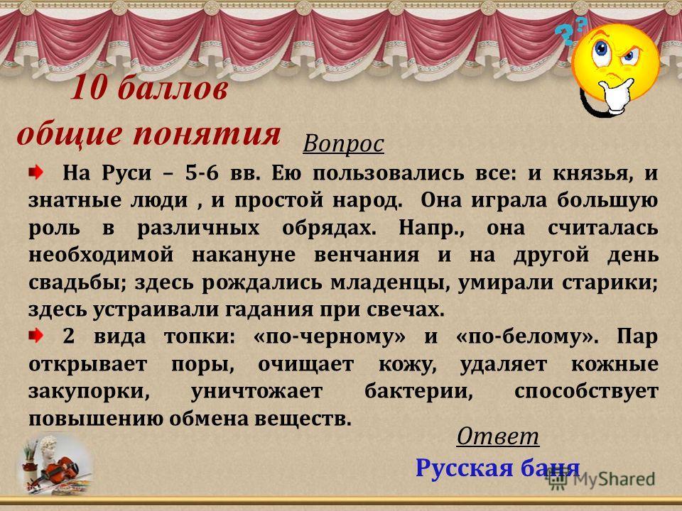 10 баллов общие понятия Вопрос На Руси – 5-6 вв. Ею пользовались все: и князья, и знатные люди, и простой народ. Она играла большую роль в различных обрядах. Напр., она считалась необходимой накануне венчания и на другой день свадьбы; здесь рождались
