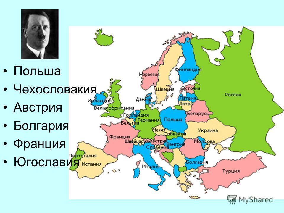Польша Чехословакия Австрия Болгария Франция Югославия