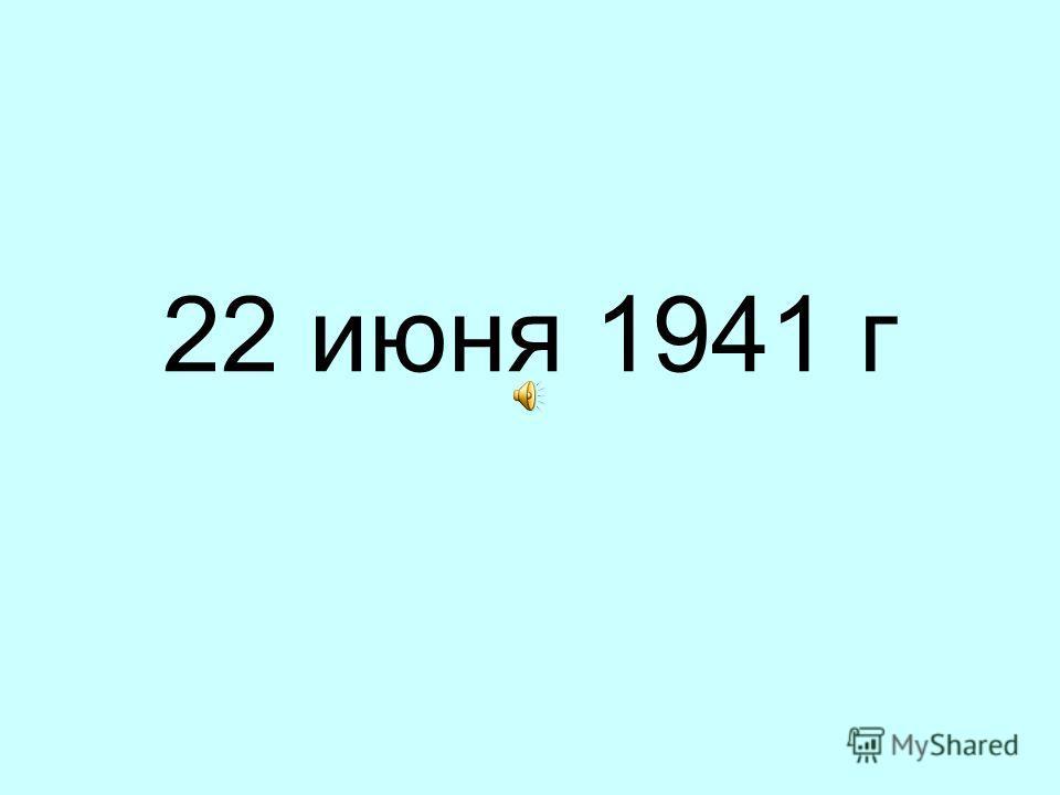 22 июня 1941 г