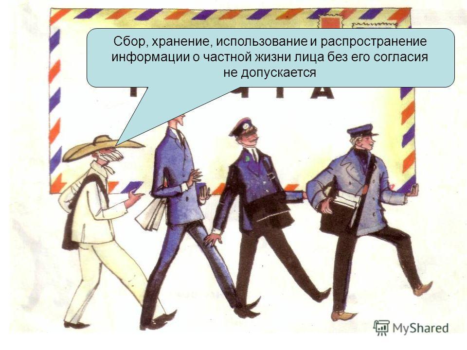 Сбор, хранение, использование и распространение информации о частной жизни лица без его согласия не допускается