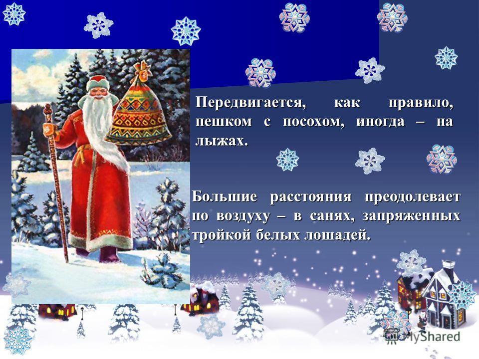 В старину его называли по- разному: Дед Трескун, Мороз Ёлкич, Студенец,Дед,Мороз, Морозко, Мороз Красный нос. В старину его называли по- разному: Дед Трескун, Мороз Ёлкич, Студенец, Дед, Мороз, Морозко, Мороз Красный нос. А чаще, с уважением, по имен