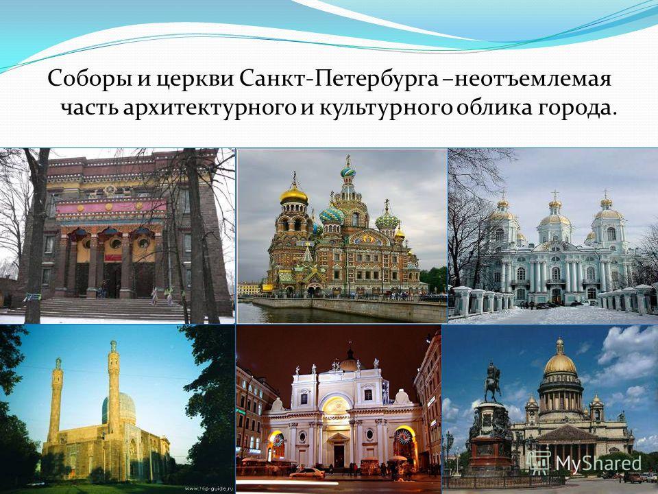 Соборы и церкви Санкт-Петербурга –неотъемлемая часть архитектурного и культурного облика города.