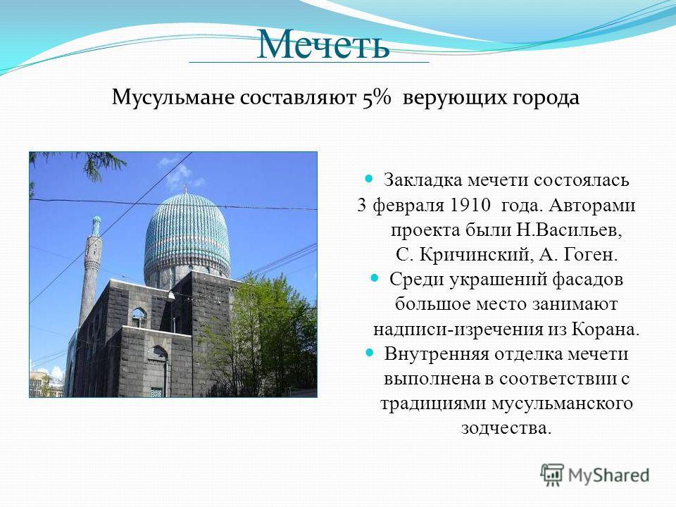 Мечеть Закладка мечети состоялась 3 февраля 1910 года. Авторами проекта были Н.Васильев, С. Кричинский, А. Гоген. Среди украшений фасадов большое место занимают надписи-изречения из Корана. Внутренняя отделка мечети выполнена в соответствии с традици