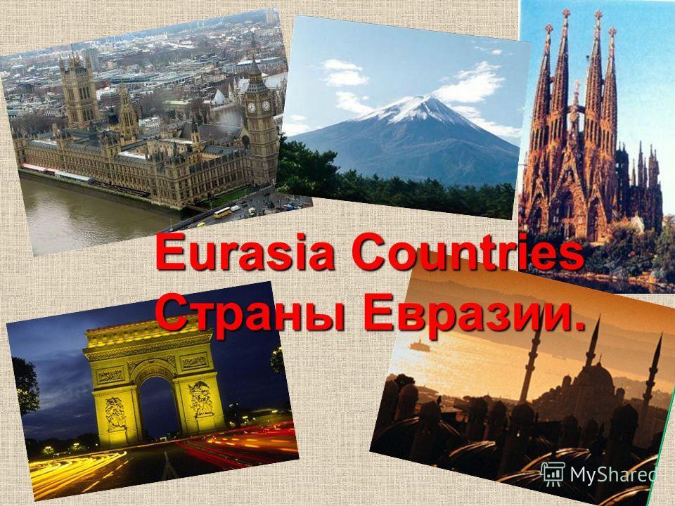 Eurasia Countries Страны Евразии.