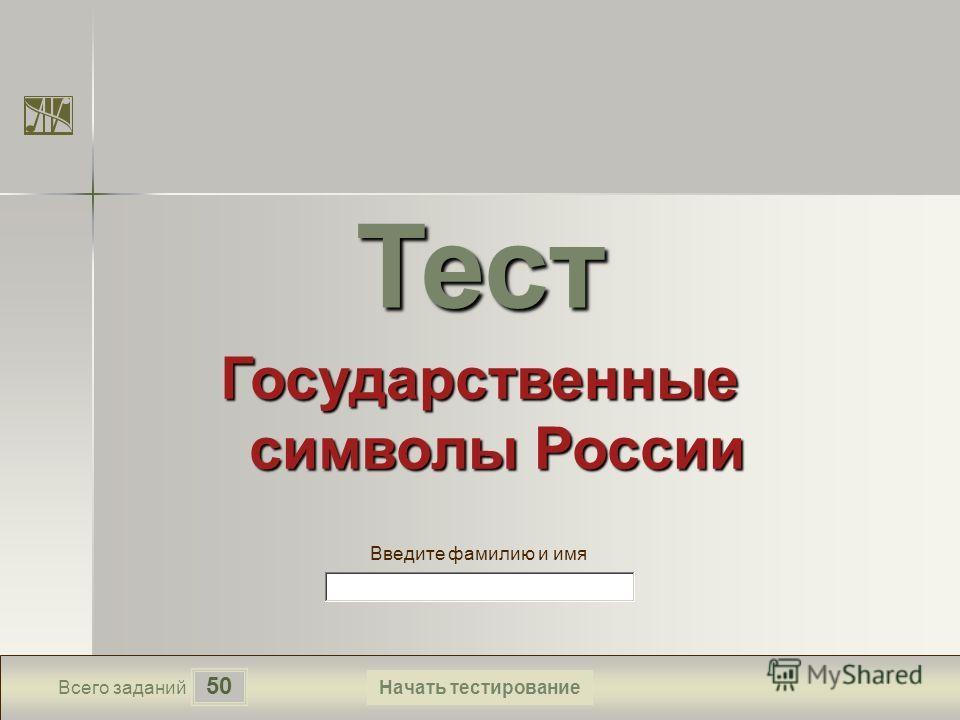 50 Всего заданий Введите фамилию и имя Тест Государственные символы России Начать тестирование