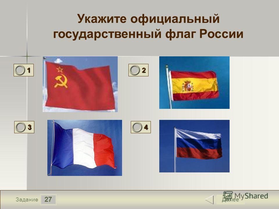 27 Задание Укажите официальный государственный флаг России Далее 1111 0 2222 0 3333 0 4444 0