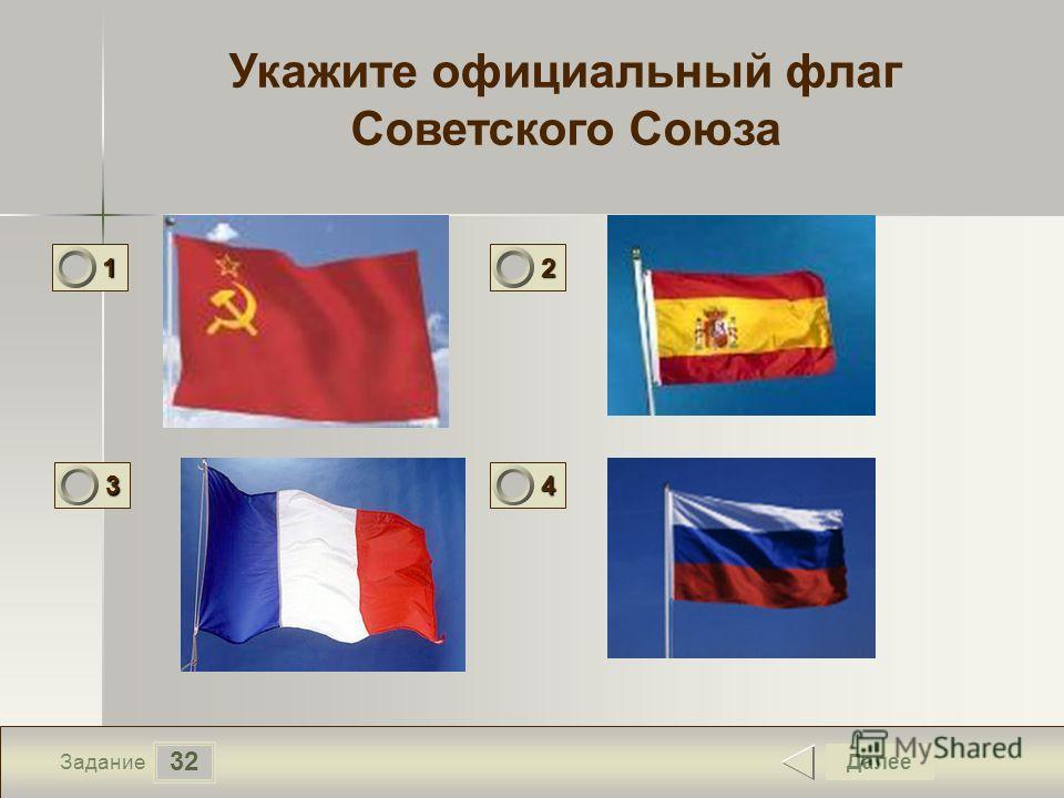 32 Задание Укажите официальный флаг Советского Союза Далее 1111 0 2222 0 3333 0 4444 0