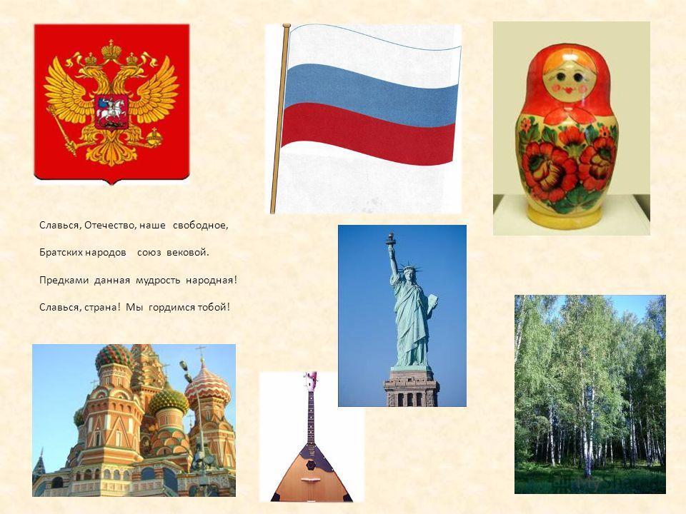 Славься, Отечество, наше свободное, Братских народов союз вековой. Предками данная мудрость народная! Славься, страна! Мы гордимся тобой!