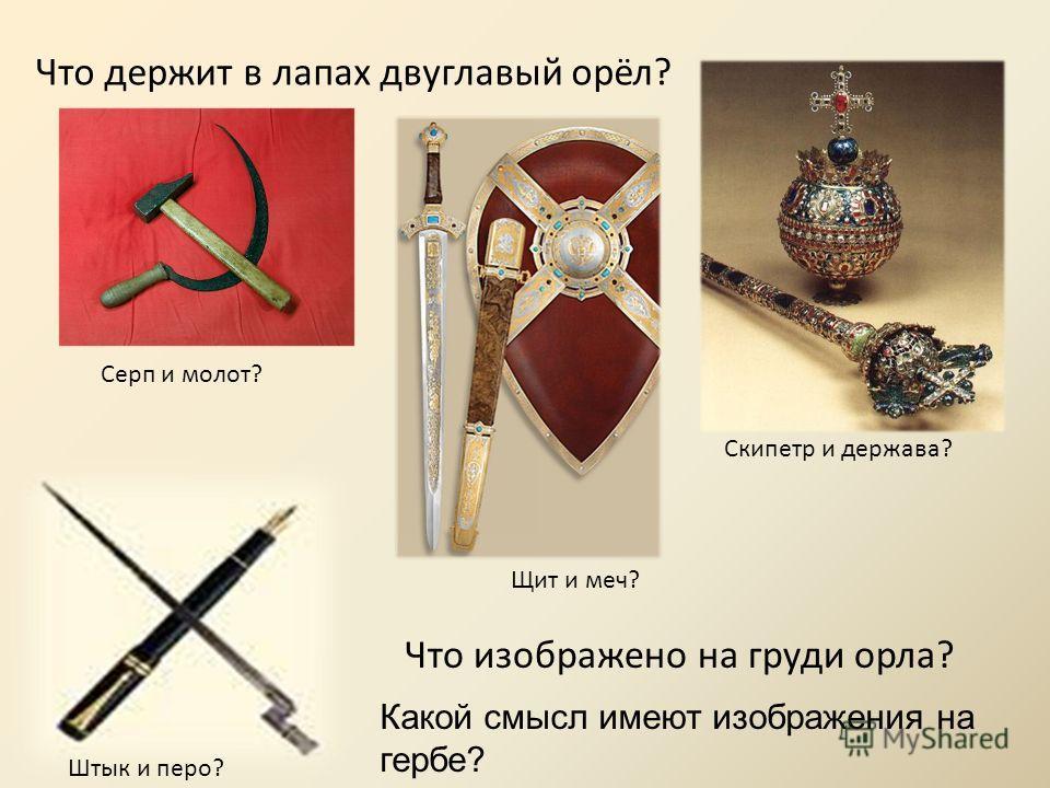 Что держит в лапах двуглавый орёл? Серп и молот? Штык и перо? Щит и меч? Скипетр и держава? Что изображено на груди орла? Какой смысл имеют изображения на гербе?