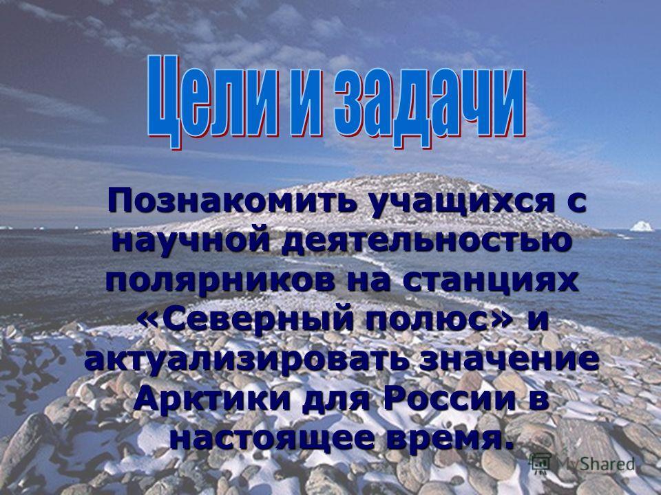 Интерактивное занятие по музейной педагогике Школьный музей имени Г.Я. Седова Г.Я. Седова2007