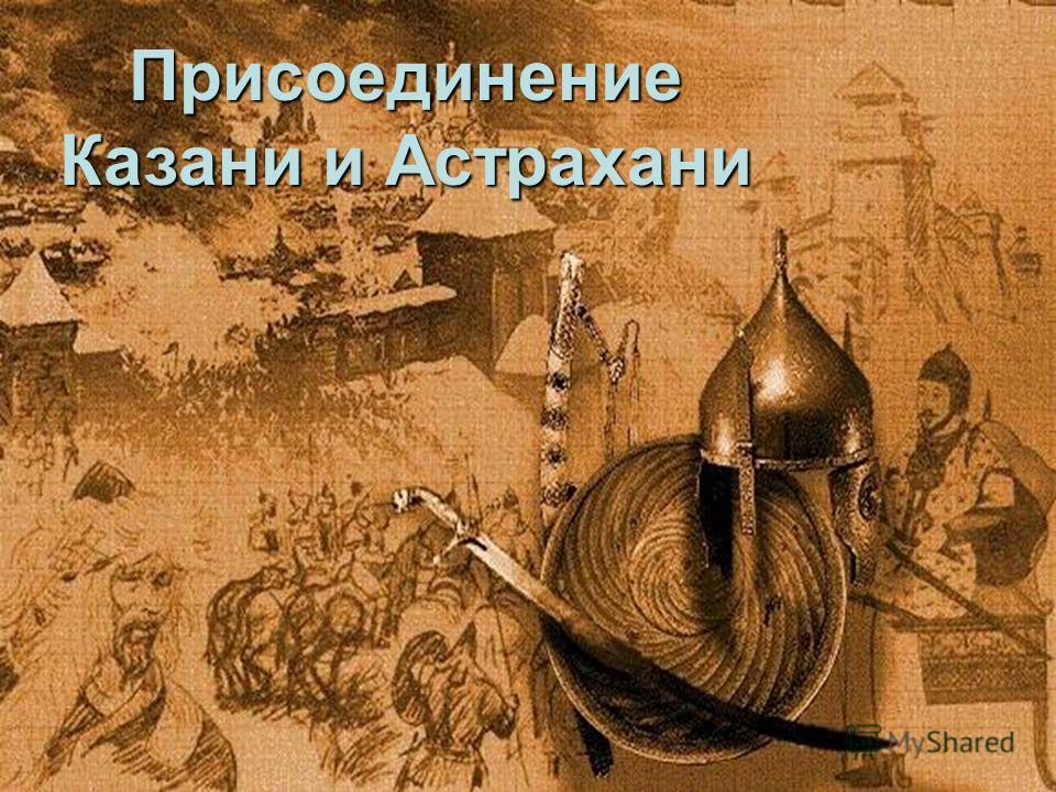 Присоединение Казани и Астрахани