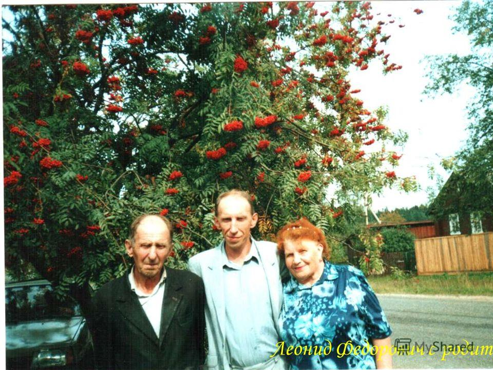 Леонид Федорович с родителями