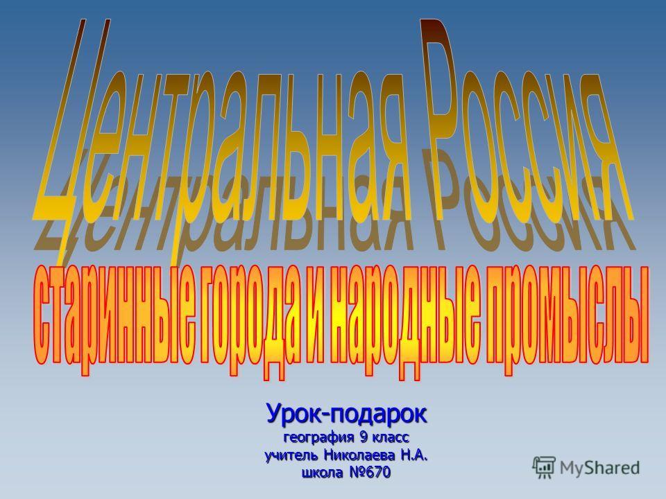 Урок-подарок география 9 класс учитель Николаева Н.А. школа 670