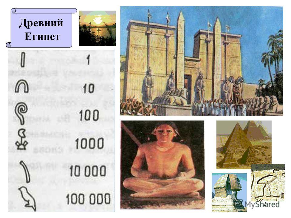 2 Древний Египет