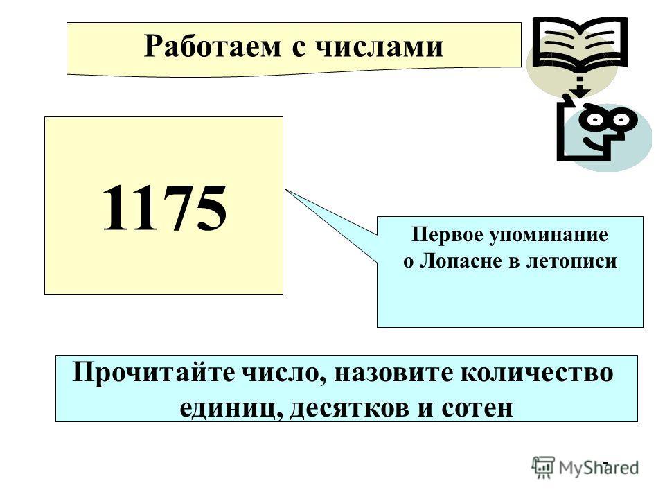 7 Работаем с числами 1175 Первое упоминание о Лопасне в летописи Прочитайте число, назовите количество единиц, десятков и сотен