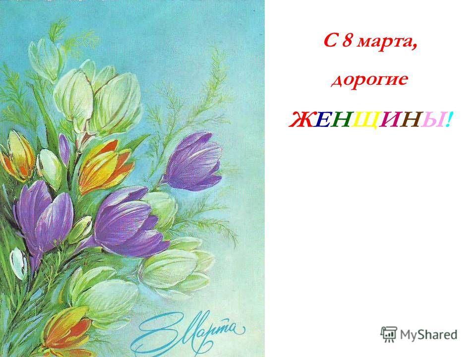 С 8 марта, дорогие ЖЕНЩИНЫ!