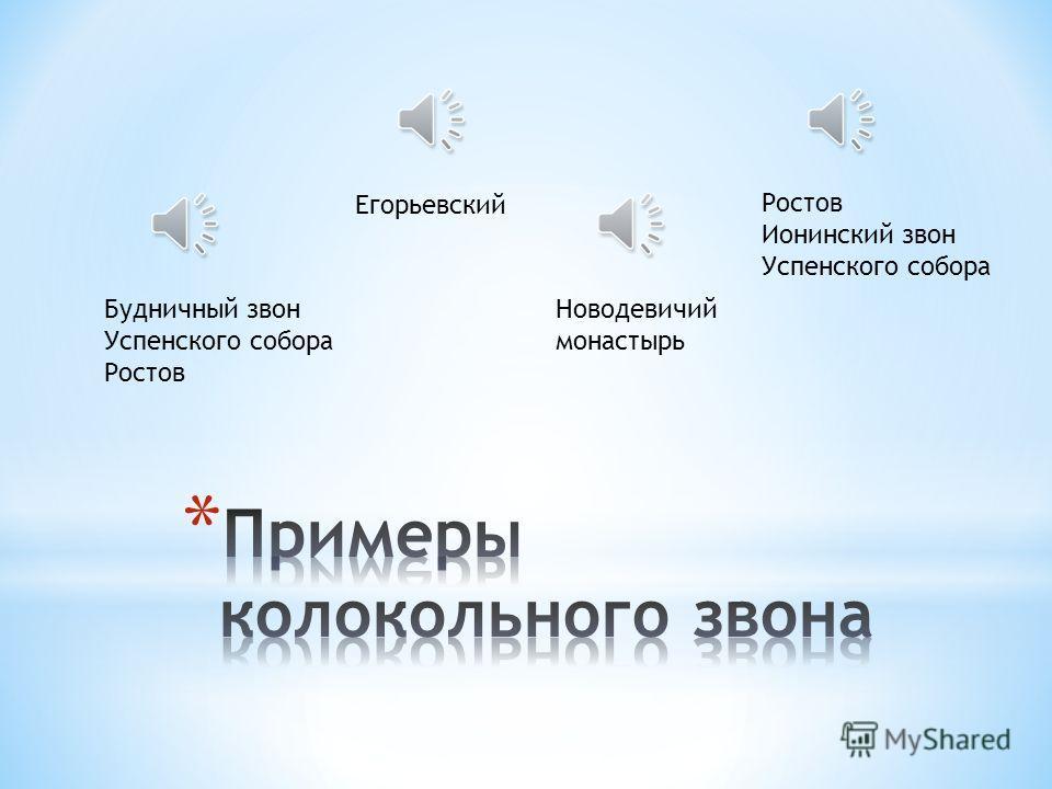 Будничный звон Успенского собора Ростов Егорьевский Новодевичий монастырь Ростов Ионинский звон Успенского собора