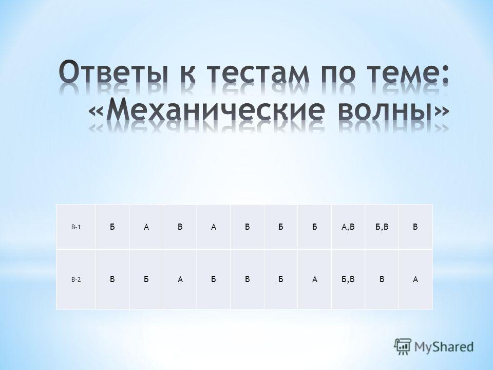 В-1 БАВАВББА,ВБ,ВВ В-2 ВБАБВБАБ,ВВА