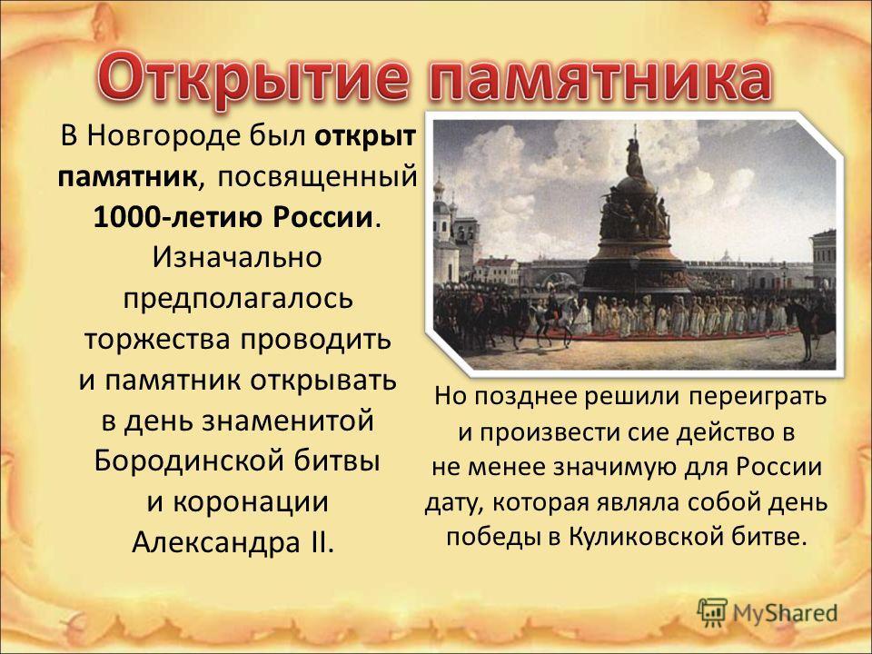 В Новгороде был открыт памятник, посвященный 1000-летию России. Изначально предполагалось торжества проводить и памятник открывать в день знаменитой Бородинской битвы и коронации Александра II. Но позднее решили переиграть и произвести сие действо в