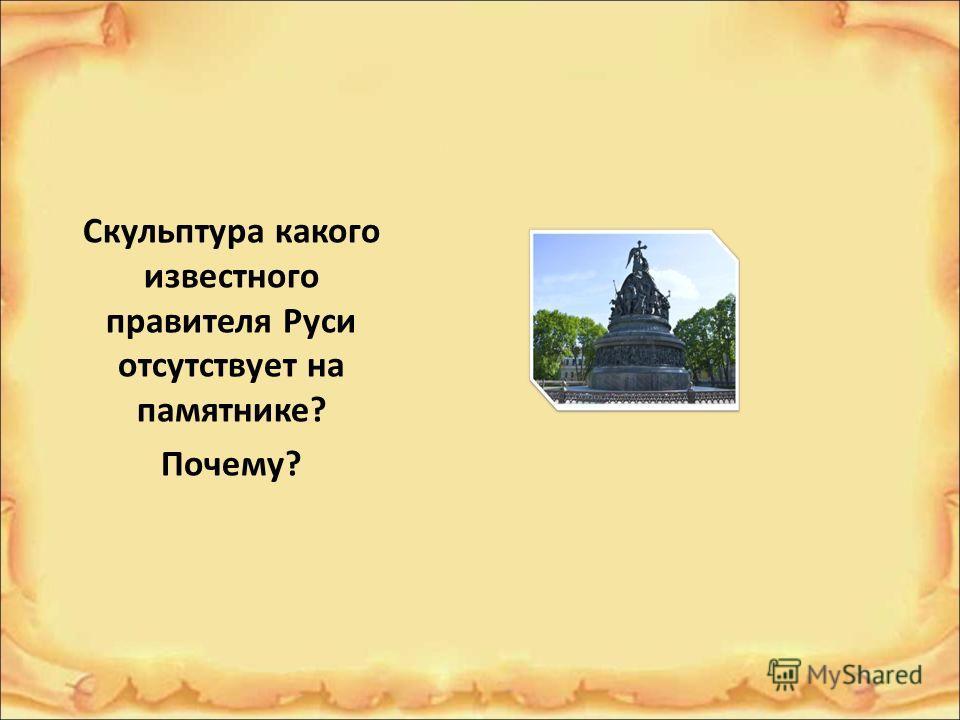 Скульптура какого известного правителя Руси отсутствует на памятнике? Почему?