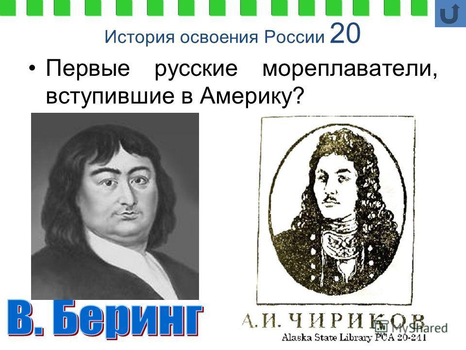 История освоения России 20 Первые русские мореплаватели, вступившие в Америку?