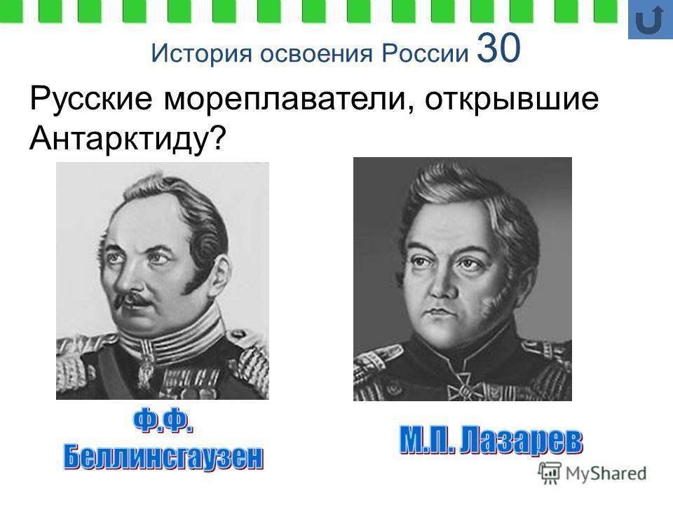 История освоения России 30 Русские мореплаватели, открывшие Антарктиду?