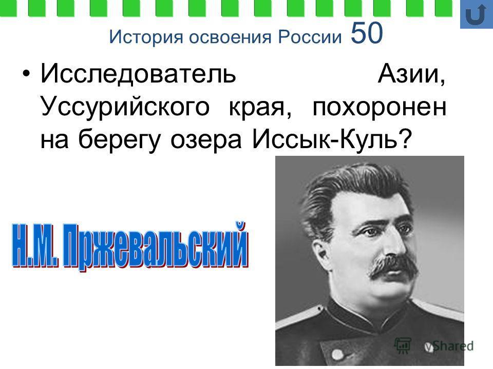 История освоения России 50 Исследователь Азии, Уссурийского края, похоронен на берегу озера Иссык-Куль?