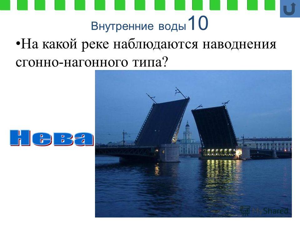Внутренние воды 10 На какой реке наблюдаются наводнения сгонно-нагонного типа?