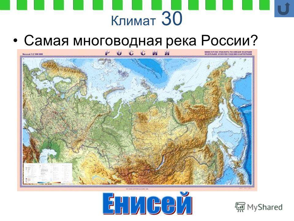 Климат 30 Самая многоводная река России?