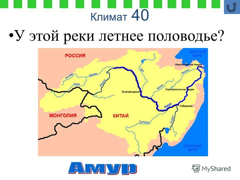 Климат 40 У этой реки летнее половодье?