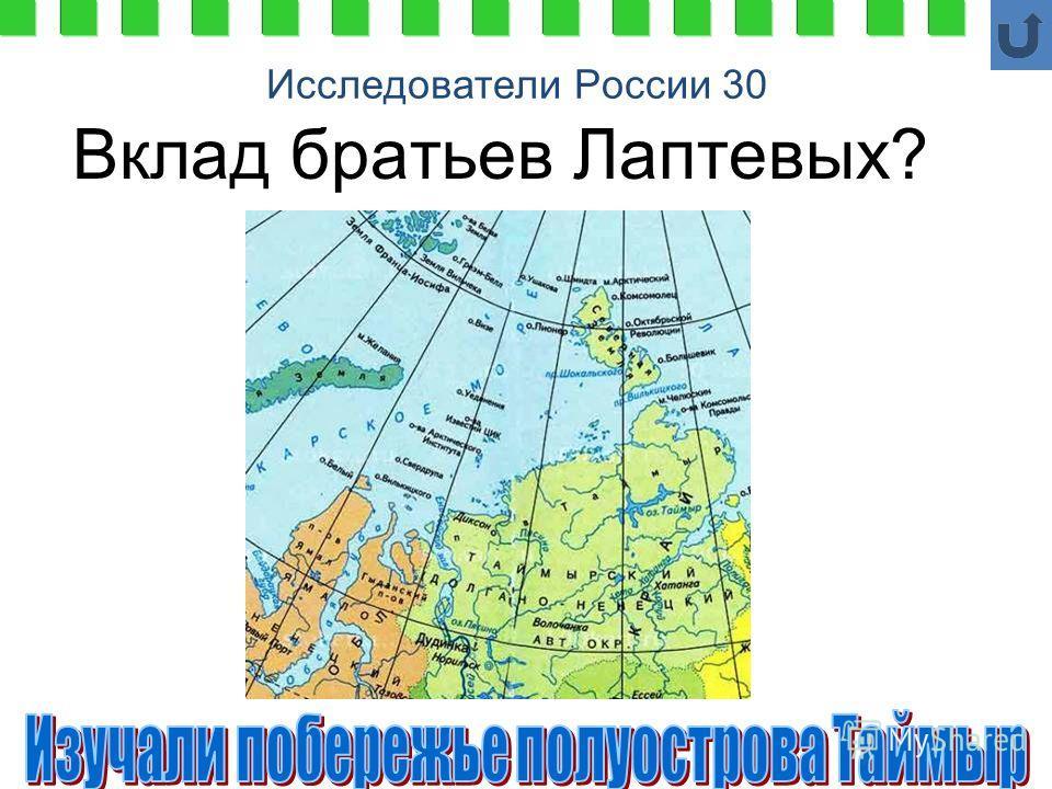 Исследователи России 30 Вклад братьев Лаптевых?