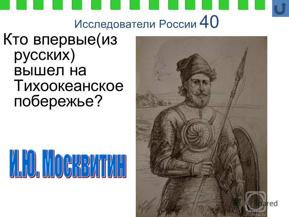 Исследователи России 40 Кто впервые(из русских) вышел на Тихоокеанское побережье?