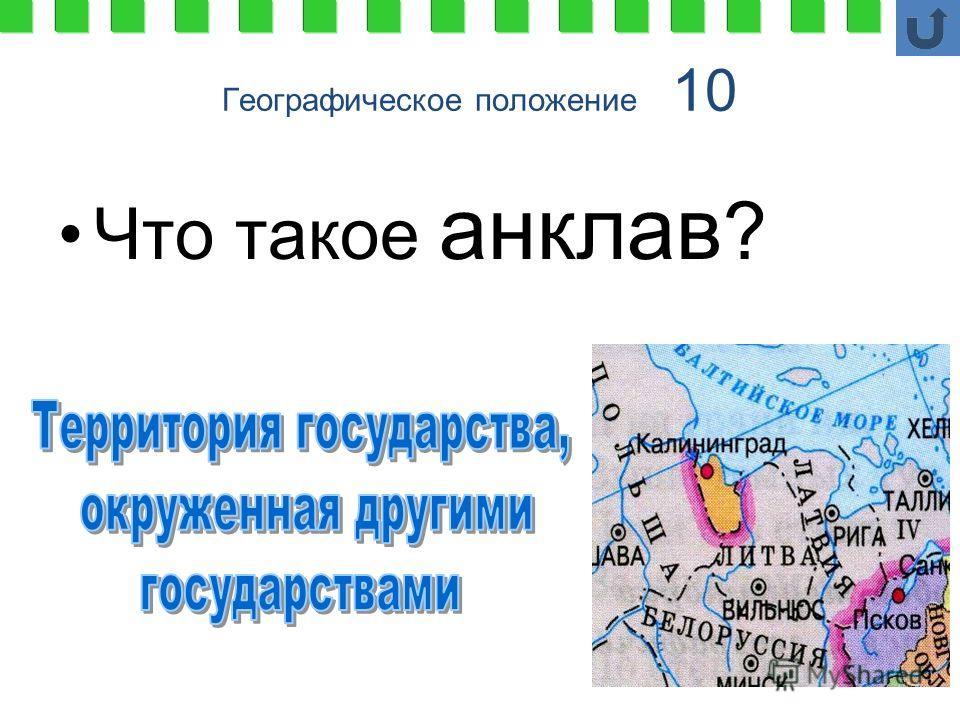 Географическое положение 10 Что такое анклав ?